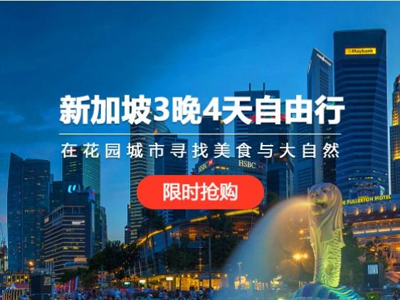 新加坡3晚4天自由行