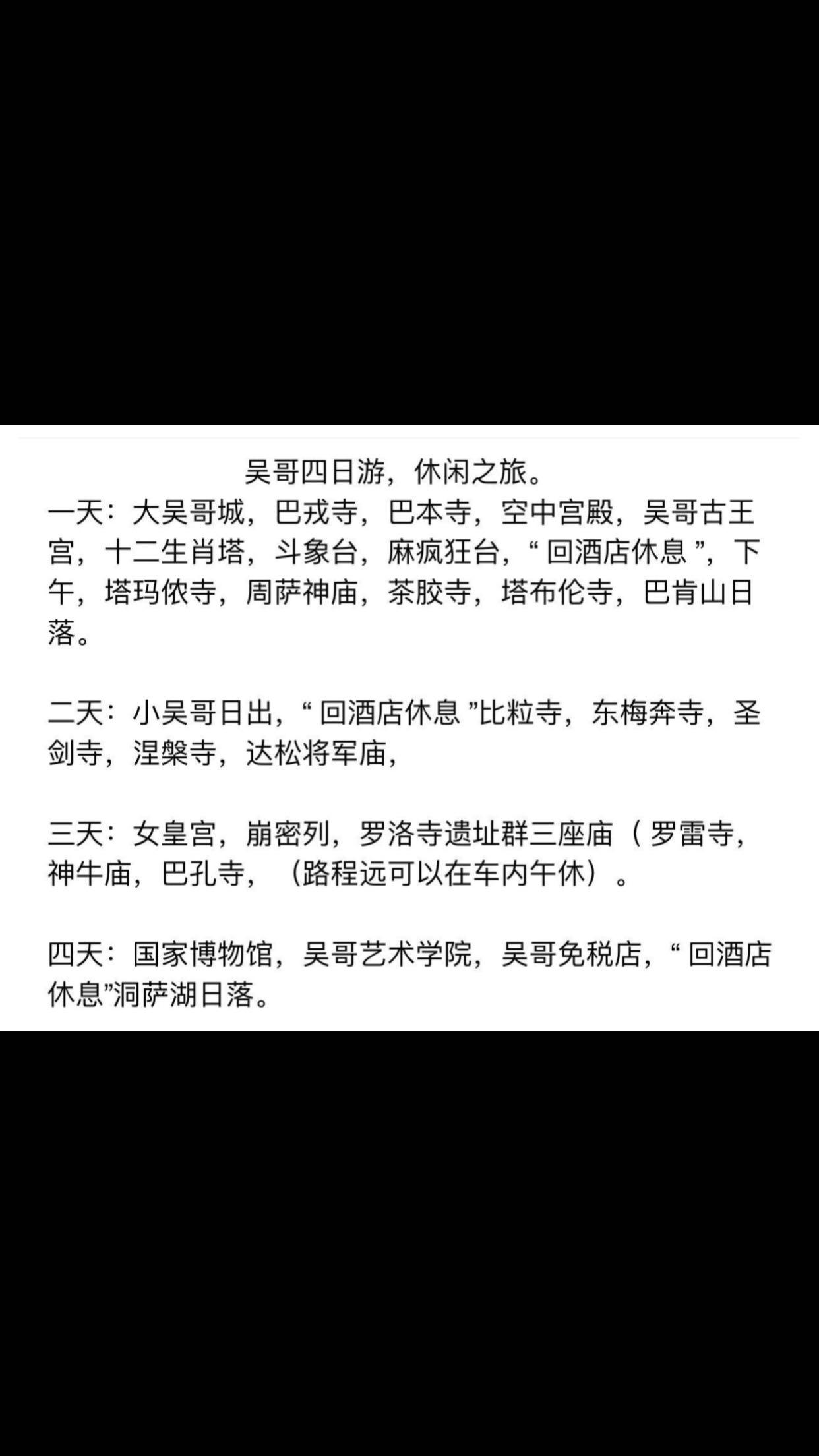 小李飞刀吴哥专业自由行。