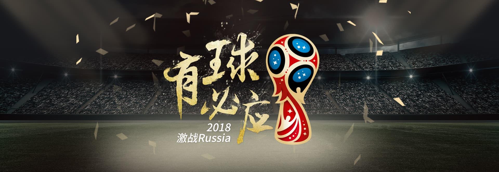 世界杯专题