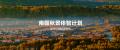 南疆秋景体验计划