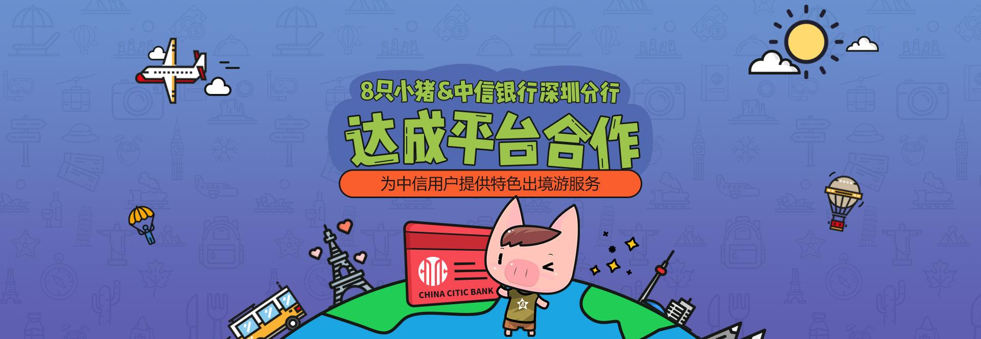 8只小猪与中信达成平台合作