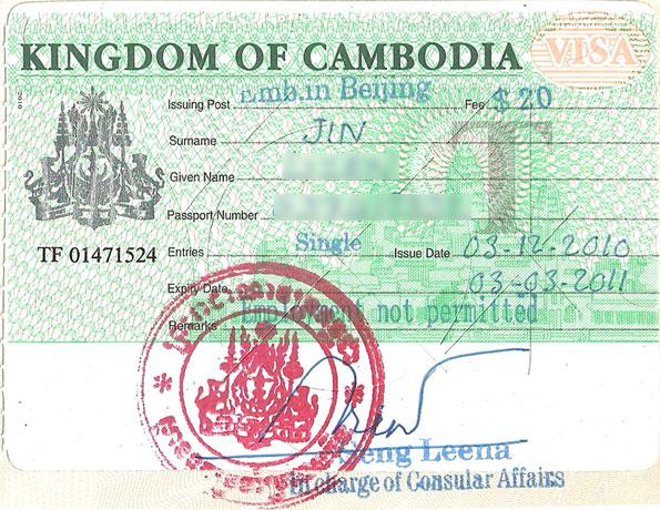 柬埔寨贴纸签证.jpg
