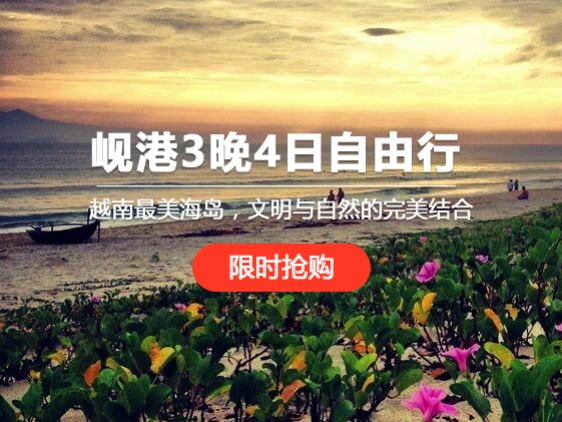 岘港3晚4日自由行(海航直飞)