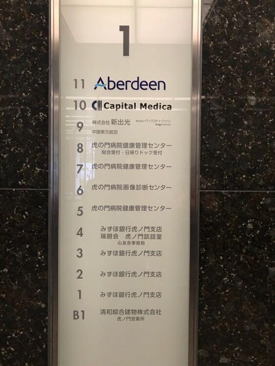 日本医疗/美容/美发/商务/展会翻译
